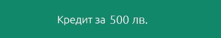 500 лв кредит